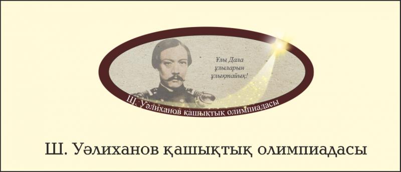 Ш. Уәлиханов қашықтық олимпиадасы