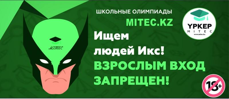 ҮРКЕР MITEC